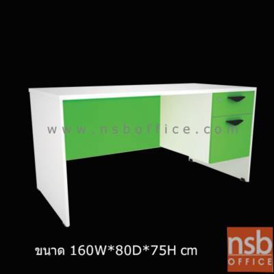 โต๊ะทำงาน 2 ลิ้นชักข้าง 120W, 160W cm SR-KDI-COLOR:<p>มี 2 ขนาดคือ 120W*60D, 160W*80D สูง 75 ซม. เลือกลิ้นชักซ้ายหรือขวา / มือจับพลาสติกสามเหลี่ยมสีดำ /แผ่น TOP หนา 25 มม. ปิดผิวเมลามีน กันร้อน กันชื้น /แผ่นด้านข้างปิดผิวพีวีซี(PVC) หนา 16 มม. /ผลิต 2 สีคือสีขาวสลับเขียว และสีขาวสลับส้ม</p>