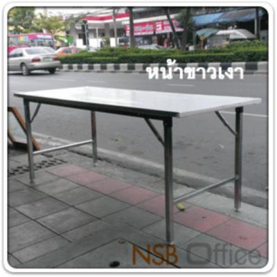 """โต๊ะพับอเนกประสงค์หน้าขาวเงา  ขนาด 4, 5 และ 6 ฟุต ขาเหล็กชุบโครเมี่ยม:<p><span style=""""text-decoration: underline;"""">งานราคาประหยัด TOP หน้าโต๊ะขาวเงาหนา 25 มม.</span> เหมาะสำหรับใช้งานในสำนักงาน Office / ผลิต 9 ขนาด (4, 5 และ 6 ฟุต) / โครงขาเหล็กขนาด 1 1/4*1 1/4นิ้ว แป๊บขวางสี่เหลี่ยมขนาด 1"""" x 1"""" นิ้ว</p>"""