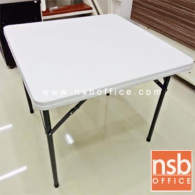 โต๊ะพับเหลี่ยมหน้าพลาสติก รุ่น PL-PPE-S ขนาด 86W* 86D* 74H cm. ขาอีพ็อกซี่เกล็ดเงิน:<p>ขนาด 86W*86D*74H cm. / แผ่น TOPผลิตจากพลาสติกเกรด A ทำให้รับได้หนักได้มาก / ขาอีฟ็อกซี่เกล็ดเงิน</p>