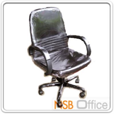 เก้าอี้สำนักงาน รุ่น SH-111 ขาเหล็กปั้ม:<p>รุ่นนี้ขาเหล็กปั้ม แข็งแรงมาก เบาะพิงใหญ่รับหลัง หลังสปริง นั่งสบาย / 60(W) * 63(D) * 97(H) cm/หุ้มหนังเทียม PVC ทำความสะอาดง่าย (/ปรับระดับแกนเกลียว ได้ 4 ซม.</p>