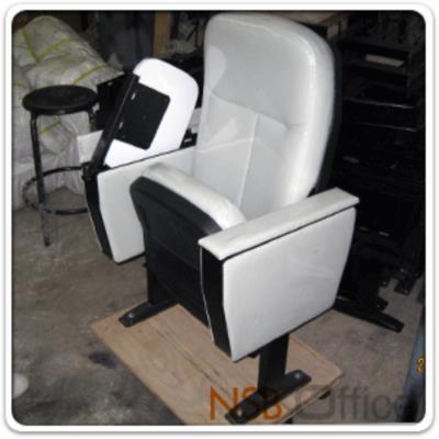 เก้าอี้หอประชุม แขนกล่อง แบบมีแผ่นเลคเชอร์ AD-01L:<p>ตัวเต็มครบตัวขนาด 66W*56D*103H cm. / แผ่นเลคเชอร์สามารถพับเก็บในช่องแขนได้ / เบาะที่นั่งสามารถพับเก็บได้ รองรับสรีระของผู้นั่งได้เป็นอย่างดี มีที่วางแขนขนาดใหญ่ /&nbsp;**น้ำหนักโดยประมาณ 20 กก. / **กรณีลูกค้าเตรียมพื้นแบบขั้นบันได แนะนำระดับละ 120D cm</p>