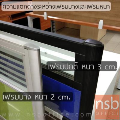 """แผ่นมินิสกรีนครึ่งกระจกใส  H40 cm เฟรมอลูมินั่มรุ่นบาง 2 cm (ติดตั้งหนีบ top)  :<p><span>ผลิตขนาด 7 ขนาด คือ 60W, 75W, 80W, 90W, 120W, 135W, 150W (*40H) cm. / โครงผลิตจากอลูมิเนียมเฟรมบาง 2 cm.</span></p> <table width=""""100%"""" border=""""1""""> <tbody> <tr> <td align=""""center"""">Model</td> <td align=""""center"""">Top ไม้ 25 mm.</td> <td align=""""center"""">Top ไม้ 25 mm.วางกระจก</td> <td align=""""center"""">Top โต๊ะเหล็ก 33 mm.</td> <td align=""""center"""">Top โต๊ะเหล็กวางกระจก</td> </tr> <tr> <td align=""""center"""">เฟรมหนา 3 cm.(30Hx33D mm.)</td> <td align=""""center"""">Yes</td> <td align=""""center"""">No</td> <td align=""""center"""">No</td> <td align=""""center"""">No</td> </tr> <tr> <td align=""""center""""><span style=""""color: #0000ff;"""">เฟรมบาง 2 cm.(34Hx22D mm.)</span></td> <td align=""""center""""><span style=""""color: #0000ff;"""">Yes</span></td> <td align=""""center""""><span style=""""color: #0000ff;"""">Yes</span></td> <td align=""""center""""><span style=""""color: #0000ff;"""">Yes</span></td> <td align=""""center""""><span style=""""color: #0000ff;"""">No</span></td> </tr> <tr> <td align=""""center"""">P04A021 (25Hx32D mm.)</td> <td align=""""center"""">Yes</td> <td align=""""center"""">No</td> <td align=""""center"""">No</td> <td align=""""center"""">No</td> </tr> <tr> <td align=""""center"""">A24A003 (57Hx37D mm.)</td> <td align=""""center"""">Yes</td> <td align=""""center"""">Yes</td> <td align=""""center"""">Yes</td> <td align=""""center"""">Yes</td> </tr> <tr> <td align=""""center"""">P04A011 (60Hx33D mm.)</td> <td align=""""center"""">Yes</td> <td align=""""center"""">Yes</td> <td align=""""center"""">Yes</td> <td align=""""center"""">Yes</td> </tr> </tbody> </table> <p>&nbsp;</p> <p>หมายเหตุ&nbsp;</p> <ol> <li>ข้อมูลตารางด้านบนพิจรณาจากความหนาหน้าโต๊ะเพียงอย่างเดียว ไม่ได้พิจรณาความลึกจมูกโต๊ะ ลูกค้าโปรดตรวจสอบความลึกของจมูกโต๊ะที่ต้องการติดตั้งก่อนสั่งซื้อ</li> <li>โปรดตรวจสอบระยะการยื่นของโต๊ะในด้านที่ต้องการติดตั้ง หากใช้การหนีบไม่ได้ อาจต้องเปลี่ยนเป็นรุ่นเจาะขอบข้างแทน</li> <li>กรณีขอบโต๊ะเป็นขอบโค้ง contour ไม่สามารถติดตั้งทั้งแบบหนีบและแบบเจาะขอบ แนะนำเป็นรุ่นติดตั้งฉากยึดจากด้านใต้โต๊ะแทน</li> </ol>"""