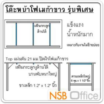 """โต๊ะพับเอนกประสงค์โฟเมก้าขาว  (Top แผ่นตันหนา 21 มม. เสริมคานขวาง) ขนาด 4-6 ฟุต ขาเหล็กชุบโครเมี่ยม:<p><span style=""""text-decoration: underline;"""">Top แผ่นไม่ MDF+PB หนารวม 21 มม.</span>&nbsp;ปิดลามิเนต โฟเมก้าขาวเงา (Formica HPL) น้ำหนักมาก ประมาณ 30-40 กก. ไม่เหมาะกับการใช้งานที่ยกย้ายบ่อย&nbsp;<span>ผลิต 8 ขนาด (4 ฟุต - 6 ฟุต)&nbsp;</span>โครงขาเหล็กขนาด 1 1/4*1 1/4นิ้ว คานขวางเหล็ก 6 หุน*1 1/2 นิ้ว ชุบโครเมี่ยม บานพับใหญ่หนา ใต้โต๊ะมีเสริมกระดูกคานเหล็กเส้นกลมเส้นผ่านศูนย์กลาง 0.5 นิ้ว จำนวน 2-4 เส้น ให้ใช้ได้นาน ไม่แอ่นตัวตกท้องช้าง ขอบ PVC edging หนา 1 มม. ขอบรับแรงกระแทกแล้วไม่แตกง่าย ขาโต๊ะมีปุ่มหมุนปรับระดับ รับผลิตขนาดพิเศษ และรับผลิตขอบเป็นอลูมิเนียม เหมาะสำหรับงานโรงแรม (* กรณีหน้าโฟเมก้าลายไม้ เพิ่ม 300-1,100 บาท)</p>"""
