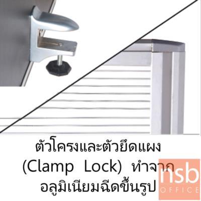 มินิสกรีนกั้นหน้าโต๊ะ ครึ่งทึบครึ่งโปร่งแสง รุ่น SR-SML หนีบหน้าโต๊ะ:<p>มี 6 ขนาดคือ 80W, 100W, 120, 150W, 160W และ180W *42H cm. ตัวโครงและตัวยึดแผง(Clamp Lock) ทำจากอลูมิเนียมฉีดขึ้นรูป /ส่วนโปร่งแสง ดีไซน์ด้วยแผ่น Polycarbornate /ส่วนทึบบุด้วยผ้า สามารถระบุสีได้ &nbsp;**ใช้หนีบหน้าโต๊ะ ไม่ต้องเจาะรูท็อปโต๊ะ**</p> <p>&nbsp;</p>