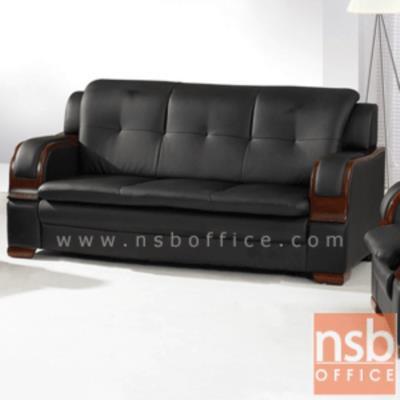 ชุดโซฟาสำนักงานหนังพียู รุ่น FNT-FCF291 เสริมขาไม้:<p>ชุดโซฟาประกอบด้วย 1 ตัวยาว พร้อม 2 ตัวสั้น(ไม่รวมโต๊ะกลาง) ขนาด 1 ที่นั่ง(ตัวสั้น) 92W*85D*82H cm. ขนาด 3 ที่นั่ง(ตัวยาว) 182W*92D*82H cm. ส่วนสัมผัสหุ้มหนังพียู ส่วนอื่นๆหุ้มหนังเทียมพีวีซี มีให้เลือก 2 สีคือสีดำ และสีน้ำตาลเข้ม</p>