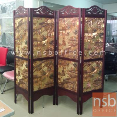 ฉากกั้นห้อง 4 บานพับไม้จริง 140W*176H cm.  รุ่น  :<p>โครงฉากทำจากไม้จริง ทำลวดลายสวยงาม /ผลิตแบบและลวดลายตามรูป</p>
