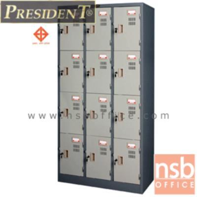 ตู้ล็อคเกอร์เหล็ก 12 ประตู เพรสสิเด้นท์ รุ่น LK-012  มี มอก. (PRESIDENT):<p>ขนาด 91.4W*45.8D*183H cm. กุญแจล็อคแยก มี 12 บานประตู หน้าบานมีช่องระบายอากาศ พร้อมช่องใส่ป้ายชื่อ &nbsp;โครงสร้างผลิตจากเหล็กหนา 0.6 มม. ผลิตเฉพาะสีเทาสลับ(GT)</p>