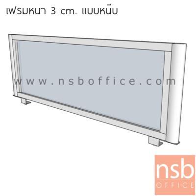 แผ่นมินิสกรีนกระจกฝ้าล้วน H40 cm เฟรมอลูมินั่มรุ่นหนา 3 cm (ติดตั้งหนีบ top):<p><span>แผ่นกั้นบุด้วยผ้า ด้านบนกระจกขัดลาย / ผลิตขนาด 60 75, 80, 90, 120, 135 และ 150 cm. (*40H cm) / เฟรมอลูมินั่ม ทำสี</span><br /><span><br /><span>วิธีการติดตั้ง&nbsp;หนีบที่สันข้างของแผ่น top โต๊ะ (เหมาะสำหรับโต๊ะที่มีจมูกโต๊ะยื่นออกมา หน้า top หนาไม่เกิน 25 mm.)</span></span></p>