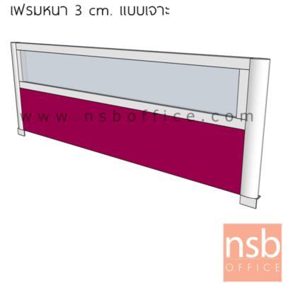 """มินิสกรีนครึ่งกระจกใส H40 cm เฟรมอลูมินั่มรุ่นหนา 3 cm (ติดตั้งเจาะสัน top):<p><span>แผ่นกั้นบุด้วยผ้า ด้านบนกระจกใส / ผลิตขนาด 60 75, 80, 90, 120, 135 และ 150 cm. (*40H cm) / เฟรมอลูมินั่ม ทำสี</span><br /><br /><span style=""""text-decoration: underline;"""">วิธีการติดตั้ง</span><span>&nbsp;เจาะที่สันข้างของแผ่น top โต๊ะ (เหมาะสำหรับโต๊ะที่ไม่มีจมูกโต๊ะยื่นออกมา หรือกรณีที่ขาโต๊ะชิดริม)</span></p>"""