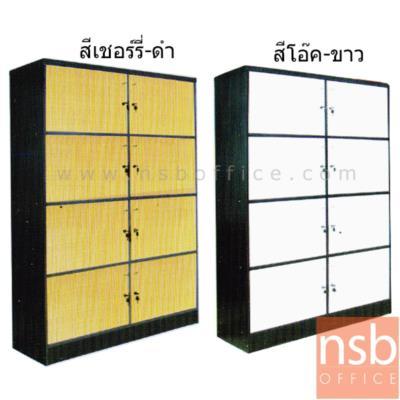 ตู้ล็อคเกอร์ไม้ 120W cm.  รุ่น BADOO-1 ขนาด 8 ประตู กุญแจล็อคแยก:<p>โครงผลิตจากไม้ปาร์ติเกิลบอร์ด มีกุญแจล็อคแยก ผลิต 3 โทนสีคือสีโอ๊ค-ขาว, สีเชอร์รี่-ดำ และสีโซลิค-ขาว</p>