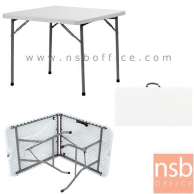 โต๊ะพับเอนกประสงค์หน้าพลาสติก รุ่น NKJ-90FS ขนาด 94W* 94D* 74H cm. หน้าเหลี่ยม ขาอีพ็อกซี่เกล็ดเงิน:<p>ขนาด 94W*94D*74H cm. สามารถพับครึ่งได้ทำให้สะดวกต่อการเคลื่อนย้าย /หน้าโต๊ะทำจากพลาสติก(HDPE) ไม่กรอบหรือแตกหักง่าย โครงสร้างและขาทำจากเหล็ก เคลือบสีด้วยระบบ Power Coated ป้องกันสนิม สามารถรองรับน้ำหนักได้ดี เมื่อพับเก็บมีหูจับ ขนย้ายง่าย สะดวกในการพกพา *น้ำหนัก 11 กก.</p>