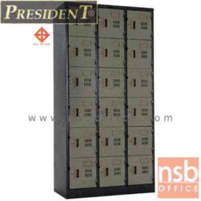 ตู้ล็อคเกอร์เหล็ก 18 ประตู เพรสสิเด้นท์ รุ่น LK-018  มี มอก. (PRESIDENT):<p>ขนาด 91.4W*45.8D*183H cm. กุญแจล็อคแยก มี 18 บานประตู หน้าบานมีช่องระบายอากาศ พร้อมช่องใส่ป้ายชื่อ &nbsp;โครงสร้างผลิตจากเหล็กหนา 0.6 มม. ผลิตเฉพาะสีเทาสลับ(GT)</p>