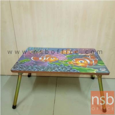 โต๊ะญี่ปุ่นลายการ์ตูน ขาเหล็ก:<p>โต๊ะญี่ปุ่นลายการ์ตูน ขาเหล็ก</p>