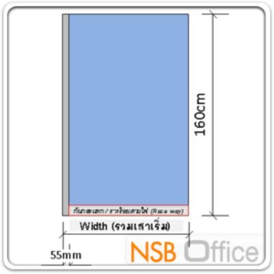 """พาร์ทิชั่นแผงแบบทึบล้วน  รุ่น P-01-NSB  สูง 160 ซม.พร้อมเสาเริ่ม:<p>พาร์ติชั่นแบบผ้าทึบล้วน สูง 160 ซม. มีความกว้าง&nbsp;7 ขนาด คือ 60/80/90/100/120/135 และ 150&nbsp;ซม. มี 2แบบคือ แบบมีกล่องร้อยสายไฟและไม่มีกล่องร้อยสายไฟ<span style=""""text-decoration: underline;""""><br /></span></p> <p><span style=""""text-decoration: underline;""""><strong>ข้อมูลเพิ่มเติม</strong></span></p> <ul> <li>กรณีรางล่าง ช่องร้อยสายไฟภายในเสา = 1.6W x 5.2H cm (ร้อยสาย lan ได้ 15 เส้น)</li> <li>กรณีรางกลาง ช่องร้อยสายไฟภายในเสา = 1.6W x 12H cm (ตัดด้วย plasma ขอบอาจไม่ตรงมาก / ร้อยสาย lan ได้ 15-20 เส้น)</li> </ul>"""