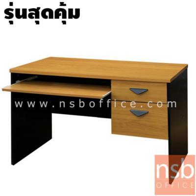 โต๊ะทำงาน 2 ลิ้นชัก รุ่น TPC20 พร้อมรางคีย์บอร์ด:<p><span>ขนาด 120W*60D*75H cm. TOP หนา 25 มม. ปิดผิวเมลามีน กัรร้อนกันชื้น / มือจับพลาสติก สามเหลี่ยมสีดำ</span></p>