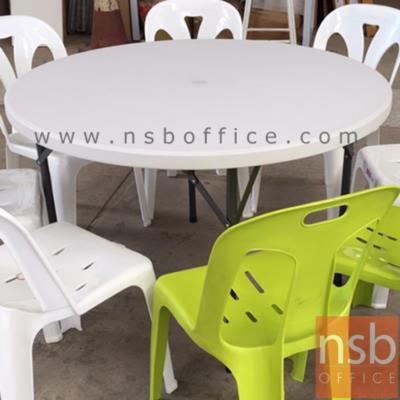 โต๊ะพับกลมหน้าพลาสติก หนาพิเศษ PL-OPF ขนาด Di115 cm. ขาอีพ็อกซี่เกล็ดเงิน:<p>หน้ากลมขนาด Di115*74H cm. / แผ่น TOP ผลิตจากพลาสติกเกรด A ทำให้รับได้หนักได้มาก / ขาอีฟ็อกซี่เกล็ดเงิน ทำจากแป๊ปเหลี่ยมขนาด 1 &frac14; lnch. สามารถปรับระดับได้ตามความเหมาะสมของพื้นที่</p>