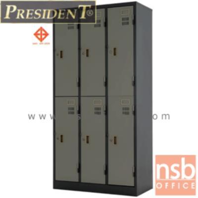 ตู้ล็อคเกอร์เหล็ก 6 ประตู เพรสสิเด้นท์ รุ่น LK-006  มี มอก. (PRESIDENT):<p>ขนาด 91.4W*45.8D*183H cm. กุญแจล็อคแยก มี 6 บานประตู ภายใน 1 แผ่นชั้น พร้อมราวแขวนเสื้อ หน้าบานมีช่องระบายอากาศ พร้อมช่องใส่ป้ายชื่อ &nbsp;โครงสร้างผลิตจากเหล็กหนา 0.6 มม. ผลิตเฉพาะสีเทาสลับ(GT)</p>