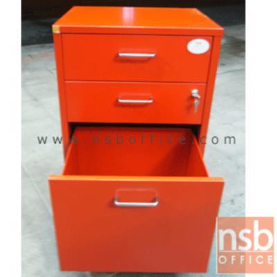 ตู้เหล็ก 3 ลิ้นชัก ล้อเลื่อน (วางใต้โต๊ะ) สีแดง สีดำ และสีขาว:<p>ขนาด 40.6W*40.6D*70H cm เหล็กหนา 0.6 มม. / 3 ลิ้นชัก Central Lock พิเศษ กุญแจอยู่ที่ลิ้นชักกลาง / มีล้อเลื่อน วางใต้โต๊ะได้ / ผลิต 3 สีคือ สีแดง สีดำ และสีขาว</p>