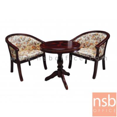 ชุดโต๊ะรับแขกหน้ากลม รุ่น FTS-FCF526-ENGLAND พร้อมเก้าอี้หุ้มผ้า 2 ตัว  :<p>ชุดโต๊ะประกอบด้วย โต๊ะหน้ากลม 1 ตัว พร้อมเก้าอี้ 2 ตัว /ขนาดโต๊ะ 60W*60D*62H cm. ขนาดเก้าอี้ 62W*45D*73H cm. โครงโต๊ะ-เก้าอี้ผลิตจากไม้ ที่นั่ง-พนักพิงบุฟองน้ำหุ้มผ้าอย่างดี มีให้เลือก 4 สีคือสีแดง(C), สีน้ำเงิน(F), สีครีม(D) และลายดอกไม้(E)</p>