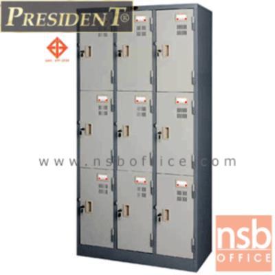 ตู้ล็อคเกอร์เหล็ก 9 ประตู เพรสสิเด้นท์ รุ่น LK-009  มี มอก. (PRESIDENT):<p>ขนาด 91.4W*45.8D*183H cm. กุญแจล็อคแยก มี 9 บานประตู ภายใน 1 แผ่นชั้น หน้าบานมีช่องระบายอากาศ พร้อมช่องใส่ป้ายชื่อ &nbsp;โครงสร้างผลิตจากเหล็กหนา 0.6 มม. ผลิตเฉพาะสีเทาสลับ(GT)</p>