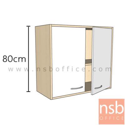 ตู้แขวนลอย 2 บานเปิด 80W*35D*80H cm.   เมลามีน:<p><span>ขนาด 8</span><span>0W*35D*80H cm. ไม้เมลามีน กันร้อน กันชื้น&nbsp;</span></p>
