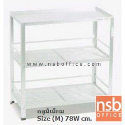 ชั้นคว่ำจานอลูมิเนียม แบบชั้นบนเรียบ SANKI  รุ่น DSA 12 (ขนาด 62 ,  78 และ 99 ซม.):<p>ผลิต 3 ขนาด คือ&nbsp; S = 62W*36.5D*80.5H cm. , M = 78W*42.5D*80.5H cm. และ L = 99W*50D*80.5H cm. / สามารถใช้คว่ำจานได้&nbsp; ชั้นบนสุดเป็นชั้นเรียบสามารถไว้วางของได้ /&nbsp; มีคาดข้างกั้นของตก / ผลิตจากอลูมิเนียมคุณภาพดี&nbsp;&nbsp; สีเงิน</p>