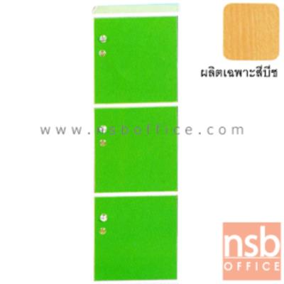 ตู้ล็อคเกอร์ไม้คอนโด 3 ชั้นอเนกประสงค์ รุ่น NMM-XL381 กุญแจแยก:<p>ขนาด 29.5W*39D*117H cm. โครงตู้ผลิตจากปาร์ติเกิลบอร์ด ผิวกระดาษอาร์ทมัน แต่ละช่องสามารถจัดเก็บแฟ้มได้ มีบานประตูเปิดปิด กุญแจล็อคแยก&nbsp; ผลิตเฉพาะสีบีชล้วน</p>