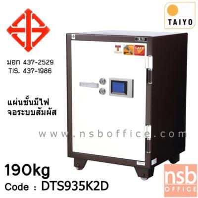 ตู้เซฟ Taiyo ระบบดิจิตอล จอสัมผัส รุ่น 190 กก. 2 กุญแจ 1 รหัส (DTS 935 K2D)   :<p>TAIYO DTS935K2D มาตรฐาน ม.อ.ก. / ภายนอก 590(W)*551(D)*935(H) mm. ภายใน 450(W)*355(D)*720(H) mm.<span>/ ภายในมีไฟ LED / แผ่นชั้นปรับระดับได้ 1 แผ่นชั้น และมี 1 ลิ้นชักพร้อม 1 ลิ้นชักซ่อน / กันไฟนาน 2 ชั่วโมง ผลิตสีพิเศษน้ำตาลแดง-ขาว (RBW)</span></p>