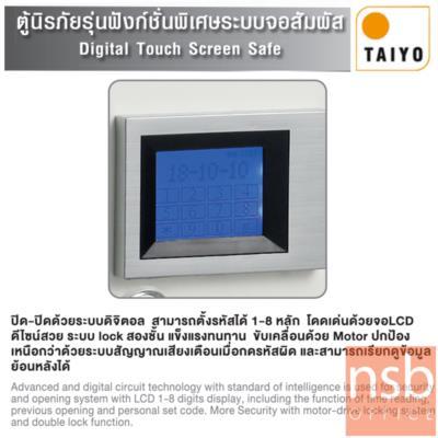"""ตู้เซฟดิจิตอลทัชสกรีน 100 กก. TAIYO Touch screen DTS 670 K1D มอก.   :<p>ขนาด ภายนอก 47*46.5*67.5 ซม. ภายใน 34.5*31*47 ซม. ภายในมี 1 แผ่นชั้น 1 ลิ้นชัก/สามารถกันไฟได้นาน 2 ชั่วโมง</p> <p><a href=""""https://youtu.be/H2QA-yQ-D80"""" target=""""_blank""""><span style=""""font-size: large; color: #ff0000;""""><strong>วิธีการเปิดตู้เซฟ</strong></span></a></p>"""