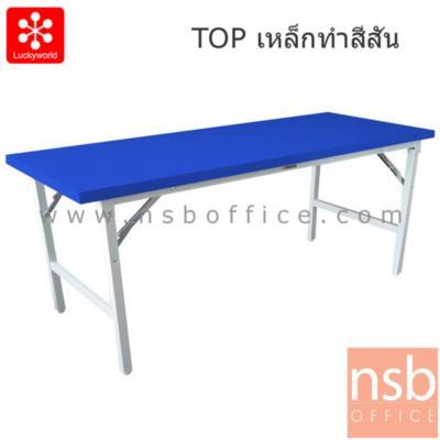 โต๊ะพับหน้าเหล็ก LUCKYWORLD-FGS ขาเหล็กชุบโครเมียม:<p>ผลิต 2 ขนาดคือ 150W และ 180W cm. หน้าโต๊ะทำจากเหล็กหนาไม่น้อยกว่า 0.6 มม. โครงขา-คานทำจากเหล็กแป๊ปเหลี่ยม 1.1/4X1.1/4 นิ้ว หนา 1.2 มม. เชื่อมติดกับคานเหล็กแป๊ป แกนพับทำด้วยเหล็กพ่นสี ชุบด้วยโครเมี่ยม ปลายขาโต๊ะทำด้วยพลาสติกฉีดขึ้นรูปหุ้มสกรู สามารถปรับระดับได้ในกรณีพื้นไม่เสมอ /ผลิต 5 สี คือ สีเทาควันบุหรี่, สีน้ำเงิน, สีน้ำตาล(ชาเย็น) สีเขียว , และสีส้ม</p>