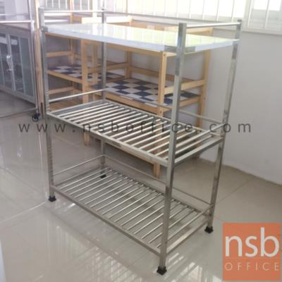 ชั้นคว่ำจานสแตนเลส 3 ชั้น 80W 41D 101H cm.*มีสต๊อก1 *   :<p>ชั้นคว่ำจานสแตนเลส 3 ชั้น 80W 41D 101H cm. *มีสต๊อก1 *</p>