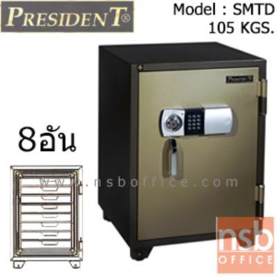 ตู้เซฟดิจิตอล 105 กก. มีถาด 8 อัน  รุ่น PRESIDENT-SMTD  มี 1 กุญแจ 1 รหัส (รหัสใช้กดหน้าตู้):<p>ขนาดภายนอก 47W*50.4D*66.7H cm. ขนาดภายใน 33.2W*33.5D*47.2H cm. หน้าบานตู้มี 1 กุญแจ 1 รหัส ระบบกดรหัสหน้าตู้ ภายในมี 8 ถาดพลาสติก พร้อมกุญแจล็อค /ความจุ 52 ลิตร สามารถกันไฟได้นาน 2 ชั่วโมง</p>
