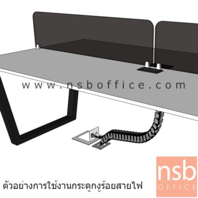 กระดูกงูร้อยสายไฟท่อเหลี่ยมสีใส ใช้ติดตั้งใต้ท๊อปโต๊ะ (พิเศษ เก็บสายได้ 4 รางแยกจากกัน):<p><span>ผลิตจากพลาสติกสีขาวโปร่งแสง เกี่ยวต่อกันเป็นข้อๆ </span>รูปทรงท่อเหลี่ยม / 4 ทางเข้า 4 ช่องจัดเก็บ แบ่งชุดสายได้เป็นระเบียบ / ขนาด 7W*5D*75H cm&nbsp;<span>สำหรับติดตั้งใต้โต๊ะเพื่อร้อยสายไฟจากพื้นสู่ top</span>&nbsp;/ แผ่นเพลทยึดพื้นผลิตจากเหล็ก</p>