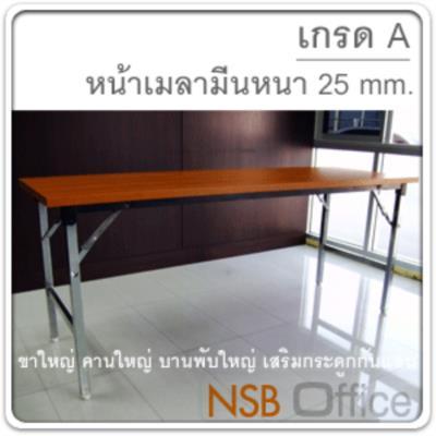 """โต๊ะพับหน้าไม้เมลามีน (หนา 25 มม. เสริมคานขวาง) ขนาด 3.5 ฟุต - 6 ฟุต ขาโครเมี่ยม:<p><span style=""""text-decoration: underline;"""">Top หน้าไม้เมลามีนหนา 25 มม.</span>&nbsp;&nbsp;<span>(เหมาะสำหรับการใช้งานที่ไม่ยกย้ายบ่อย เนื่องจากมี นน. มาก)&nbsp;</span>/&nbsp;ผลิต 10 ขนาด (3.5 ฟุต - 6 ฟุต) / <span>เฟรมเหล็กขนาด 1.2*1.2 นิ้ว หนา 1 มม. ชุบโครเมี่ยม / ใต้โต๊ะมีเสริมกระดูกคานเหล็กเส้นกลมเส้นผ่านศูนย์กลาง 0.5 นิ้ว จำนวน 2-4 เส้น เพิ่มความแข็งแรง / ขาโต๊ะมีปุ่มหมุนปรับระดับ</span></p>"""