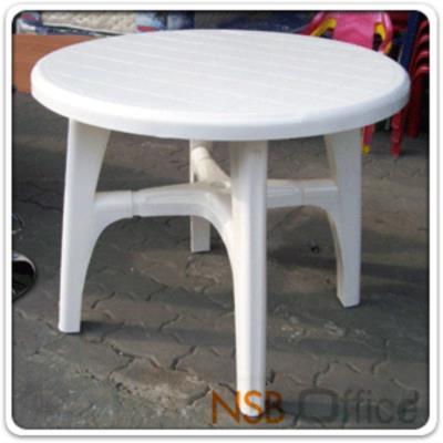 โต๊ะพลาสติกกลม 35 นิ้ว รุ่น TOTO-ROUND พลาสติกสีขาว(มีสต๊อก 2 ตัว):<p>ขนาดเส้นผ่านศูนย์กลาง 35 นิ้ว (88*72 ซม.) ผลิตจากพลาสติกอย่างดี ทนทาน /มีสีขาว</p>