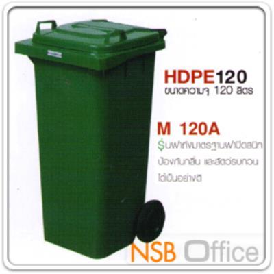 ถังขยะพลาสติกรุ่นฝาปิดสนิท ความจุ 120 ลิตร M-120A   :<p>ผลิตฉีดขึ้นรูปจากพลาสติกชนิดเหนียวพิเศษ HDPE (High Density Polyethylene) / คงทนต่อความร้อนกลางแจ้ง รังสีอุลตร้าไวโอเลท (UV Stabilized) / คงทนต่อกรดและด่าง</p>