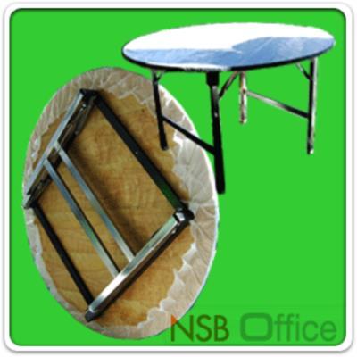 โต๊ะเอนกประสงค์ วงกลม 4, 5, 6 ฟุต หน้าโฟเมก้า ขาสวิงโครเมี่ยม:<p>ผลิต 3 ขนาดคือ Di120, Di150 และ Di180 cm /&nbsp;สำหรับงานทั่วไปหรืองานโต๊ะจีน / หน้าโฟเมก้าขาว ขาชุบโครเมี่ยม มีปุ่มปรับระดับ&nbsp;/ รับผลิตขนาดพิเศษค่ะ&nbsp;(ผลิตขอบเป็นอลูมิเนียม เหมาะสำหรับงานโรงแรม)</p>