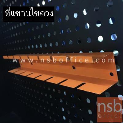 ที่แขวนเครื่องมือช่าง ผลิตสีส้ม   (ไขควง ประแจ):<p>ผลิต 2 แบบแคือ ที่แขวนไขควง ขนาด&nbsp;40W*5D*6H cm. และที่แขวนประแจ ขนาด 40W*4D*6H cm.&nbsp;<span>ผลิตจากเหล็กหนา 0.7 มม. พ่นสีฝุ่นหนา 60 ไมครอน / ทนทานกันสนิม / เหมาะสำหรับการใช้งานในโรงงาน หรือ อุปกรณ์เครื่องภายในบ้าน ใช้สำหรับแขวนไขควง หรือ เครื่องมือช่าง</span></p>