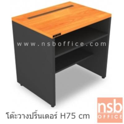 โต๊ะวางพริ้นเตอร์ 80W, 100W, 120W (60D*75H) cm. เมลามีน มีช่องฟีดกระดาษ:<p>ผลิต 3 ขนาดคือ 80W, 100W, 120W (60D*75H) cm. มีช่องฟีดกระดาษและแผ่นชั้นวางของด้านใต้ / ผิวเมลามีน กันชื้น กันร้อน&nbsp;</p>