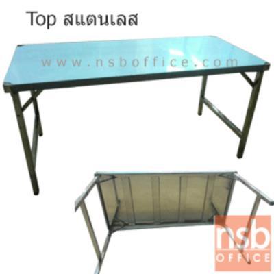 โต๊ะพับสแตนเลสล้วน รุ่น KJ-STL ขาพับสวิง (กว้าง120, 150, 180 และ 200 ซม.):<p>ผลิต 4 ขนาดคือ 120W, 150W, 180W และ 200W cm. หน้าโต๊ะหนา 0.7 มม. ขอบ 4 ซม. ขาสี่เหลี่ยม 30*30 มม. หนา 0.7 มม. ลูกยางขาหมุนปรับระดับได้ เพื่อรองรับกับพื้นไม่เรียบให้วางได้แนบสนิท โครงใต้โต๊ะเสริมกระดูกสี่เหลี่ยมแข็งแรง สามารถรองรับน้ำหนักได้ดี</p>