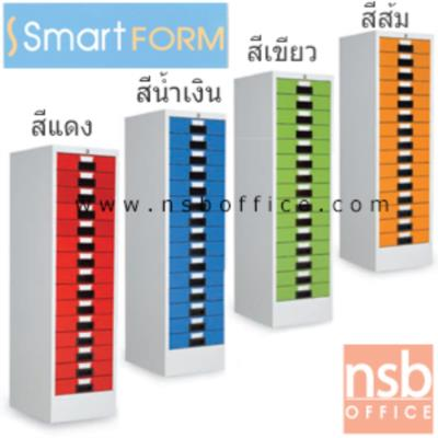 ตู้เหล็กเก็บแบบฟอร์มสีสัน ยี่ห้อ สมาร์ทฟอร์ม 10ลิ้นชักและ15 ลิ้นชัก :<p>ผลิต 2 ขนาด คือ 10และ 15 ลิ้นชัก (ด้านในลิ้นชักสูง 7 cm วางกระดาษใหม่ได้ 650 แผ่น) / โครงตู้เหล็กหนา 0.5 มม. ผลิต 4 สี คิอ สีแดง, สีเขียว, สีน้ำเงิน, สีส้ม</p>