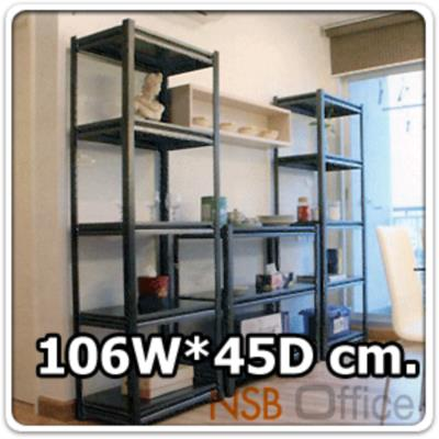 """ชั้นเหล็กสำนักงาน 106W*45D cm. (ทุกความสูง)  ระบบ Knock down ประกอบง่าย:<p>ขนาด 42W*18D นิ้ว (106W*45D cm.) ผลิตความสูง 4 ขนาดคือ 36, 55, 72 นิ้ว&nbsp;มีแผ่นชั้นตั้งแต่ 2, 3, 4 และ 5 แผ่นชั้น /โครงพร้อมแผ่นชั้นผลิตเหล็ก เกรดดี /ผลิต 2 สีคือสีดำ และสีขาว ระบบ Knock down ประกอบง่ายไม่ต้องใช้เครื่องมือ /เลือกแผ่นปิดข้าง ปิดหลัง กันตกได้ /&nbsp;<span>ขนาดที่ระบุเป็นขนาดเฉพาะแผ่นชั้น ขนาดพื้นที่ในการจัดวางรวมเสา +2 cm</span></p> <p><br /><span style=""""text-decoration: underline; color: #ff0000;"""">พิเศษ</span> แผ่นชั้นปรับระดับได้ด้วยระบบกระดุมล็อค ไม่ต้องใช้สกรูน็อต /&nbsp;สามารถติดตั้งล้อเพิ่มได้ ดูจากรหัส<a href=""""http://www.nsboffice.com/productdetail-gid-5480.aspx""""> G12A027</a> และ <a href=""""http://www.nsboffice.com/productdetail-gid-5481.aspx"""">G12A028</a></p>"""