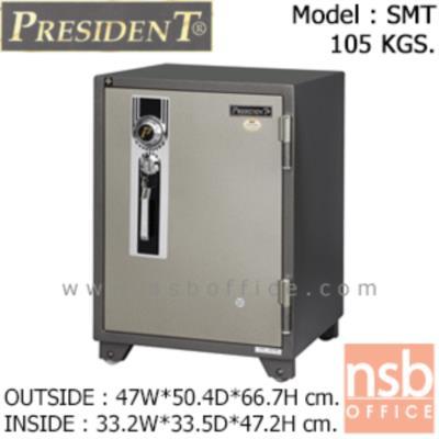 ตู้เซฟนิรภัยชนิดหมุน 105 กก. มีถาด 8 อัน  รุ่น PRESIDENT-SMT   มี 1 กุญแจ 1 รหัส (ใช้หมุนหน้าตู้):<p>ขนาดภายนอก 47W*50.4D*66.7H cm. ขนาดภายใน 33.2W*33.5D*47.2H cm. แนวตั้ง หน้าบานตู้มี 1 กุญแจ 1 รหัส ภายในมีถาดพลาสติก 8 อัน /ความจุ 52 ลิต สามารถกันไฟได้นาน 2 ชั่วโมง</p>