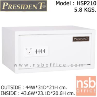 ตู้เซฟโรงแรมน้ำหนัก 5.8 กก. เพรสสิเด้นท์ รุ่น HSP210 แบบไม่กันไฟ:<p>ขนาดภายนอก 44W*31D*21H cm. ขนาดภายใน 43.6W*23.1D*20.6H cm. ใช้ระบบล๊อคของญี่ปุ่น มือจับบิด ชุดกุญแจ 4 หลัก (เหมือนกระเป๋าเดินทาง) /มีสีให้เลือก 3 สีคือสีดำ, สีขาว และสีเทา **ไม่สามารถป้องกันไฟได้**</p>