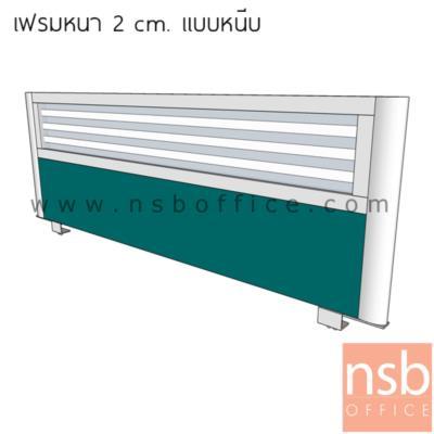 แผ่นมินิสกรีนครึ่งกระจกขัดลาย H40 cm เฟรมอลูมินั่มรุ่นบาง 2 cm (ติดตั้งหนีบ top):<p><span>ผลิตขนาด 7 ขนาด คือ 60W, 75W, 80W, 90W, 120W, 135W, 150W (*40H) cm. / โครงผลิตจากอลูมิเนียมเฟรมบาง 2 cm.</span></p>