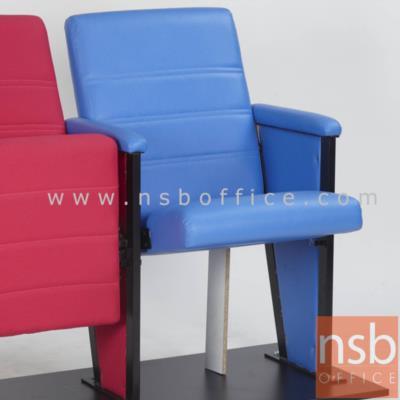 เก้าอี้หอประชุมฟังคำบรรยาย แบบแขนแบน ที่นั่งพับเก็บได้ AD-03 :<p>ตัวเต็มครบตัวขนาด 57W * 65D * 89H cm. ที่นั่งทำจากเหล็กแผ่นความหนาไม่น้อยกว่า 1.2 มม. ปั๊มตัดขึ้นรูปและประกอบกันเป็นที่นั่ง โครงที่พิงทำจากเหล็กแป๊ปกลม &frac34; นิ้ว ความหนาไม่น้อยกว่า 1.0 มม. ตัวโครงที่พิงบุด้วยฟองน้ำห้หุมด้วยหนังเทียม ตัวพนักพิงโยกเอนได้เล็กน้อย แผ่นปิดโครงขาซ้าย-ขวา ทำจากเหล็กแผ่นตัดขึ้นรูปบุฟองน้ำหุ้มทับด้วยหนังเทียม ท้าวแขนทำจากไม้อัดตัดขึ้นรูป บุฟองน้ำทับด้วยหนังเทียม โครงเก้าอี้พ่นสีในระบบอีพ็อกซี่ (EPOXCY) / **กรณีลูกค้าเตรียมพื้นแบบขั้นบันได แนะนำระดับละ 120D cm<br /><br />(<span>ตัวอย่างการคำนวณ</span>&nbsp;เช่น ลูกค้าใช้แถวละ 6 ที่นั่ง = ซื้อแบบครึ่งตัวx5 + ซื้อแบบเต็มตัวx1)</p>