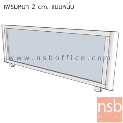 """แผ่นมินิสกรีนกระจกฝ้าล้วน H40 cm เฟรมอลูมินั่มรุ่นบาง 2 cm (ติดตั้งหนีบ top)  :<p><span>ผลิตขนาด 7 ขนาด คือ 60W, 75W, 80W, 90W, 120W, 135W, 150W (*40H) cm. / โครงผลิตจากอลูมิเนียมเฟรมบาง 2 cm.</span></p> <table width=""""100%"""" border=""""1""""> <tbody> <tr> <td align=""""center"""">Model</td> <td align=""""center"""">Top ไม้ 25 mm.</td> <td align=""""center"""">Top ไม้ 25 mm.วางกระจก</td> <td align=""""center"""">Top โต๊ะเหล็ก 33 mm.</td> <td align=""""center"""">Top โต๊ะเหล็กวางกระจก</td> </tr> <tr> <td align=""""center"""">เฟรมหนา 3 cm.(30Hx33D mm.)</td> <td align=""""center"""">Yes</td> <td align=""""center"""">No</td> <td align=""""center"""">No</td> <td align=""""center"""">No</td> </tr> <tr> <td align=""""center""""><span style=""""color: #0000ff;"""">เฟรมบาง 2 cm.(34Hx22D mm.)</span></td> <td align=""""center""""><span style=""""color: #0000ff;"""">Yes</span></td> <td align=""""center""""><span style=""""color: #0000ff;"""">Yes</span></td> <td align=""""center""""><span style=""""color: #0000ff;"""">Yes</span></td> <td align=""""center""""><span style=""""color: #0000ff;"""">No</span></td> </tr> <tr> <td align=""""center"""">P04A021 (25Hx32D mm.)</td> <td align=""""center"""">Yes</td> <td align=""""center"""">No</td> <td align=""""center"""">No</td> <td align=""""center"""">No</td> </tr> <tr> <td align=""""center"""">A24A003 (57Hx37D mm.)</td> <td align=""""center"""">Yes</td> <td align=""""center"""">Yes</td> <td align=""""center"""">Yes</td> <td align=""""center"""">Yes</td> </tr> <tr> <td align=""""center"""">P04A011 (60Hx33D mm.)</td> <td align=""""center"""">Yes</td> <td align=""""center"""">Yes</td> <td align=""""center"""">Yes</td> <td align=""""center"""">Yes</td> </tr> </tbody> </table> <p>&nbsp;</p> <p>หมายเหตุ&nbsp;</p> <ol> <li>ข้อมูลตารางด้านบนพิจรณาจากความหนาหน้าโต๊ะเพียงอย่างเดียว ไม่ได้พิจรณาความลึกจมูกโต๊ะ ลูกค้าโปรดตรวจสอบความลึกของจมูกโต๊ะที่ต้องการติดตั้งก่อนสั่งซื้อ</li> <li>โปรดตรวจสอบระยะการยื่นของโต๊ะในด้านที่ต้องการติดตั้ง หากใช้การหนีบไม่ได้ อาจต้องเปลี่ยนเป็นรุ่นเจาะขอบข้างแทน</li> <li>กรณีขอบโต๊ะเป็นขอบโค้ง contour ไม่สามารถติดตั้งทั้งแบบหนีบและแบบเจาะขอบ แนะนำเป็นรุ่นติดตั้งฉากยึดจากด้านใต้โต๊ะแทน</li> </ol>"""