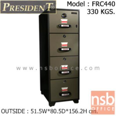 ตู้เซฟ 4 ลิ้นชัก 330 กก. รุ่น PRESIDENT-FRC440 มี 4 กุญแจ 1 รหัส:<p>ขนาดภายนอก 51.5W*80.5D*156.2H cm. ขนาดภายในของลิ้นชัก 38.9W*46.4D*27.4H cm.(x 4) ใช้สำหรับเก็บเอกสารชนิดแฟ้มแขวน&nbsp; ซึ่งสามารถจุได้ 198 ลิตร กันไฟนาน 1 ชั่วโมง</p>