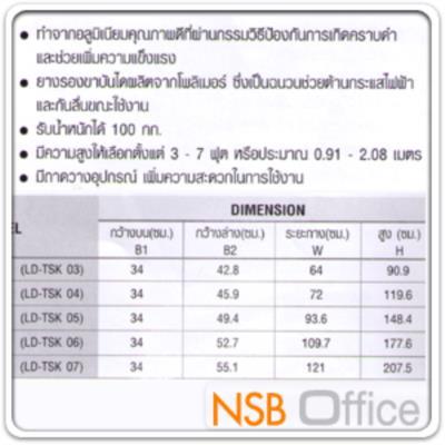 บันไดช่าง มีที่วางเครื่องมือช่าง SANKI LD-TSK (3-7 ขั้น ที่วางสีเขียว):<p>มี 5 ขนาดคือ 3 ขั้น (.92 ม.), 4 ขั้น (1.19 ม.), 5 ขั้น (1.49 ม.), 6 ขั้น (1.78 ม.) และ 7 ขั้น (2.08 ม.)</p>