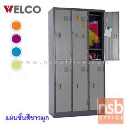 ตู้ล็อกเกอร์ 6 ประตู  91.4W*45.8D*183H cm. กุญแจแยก รุ่น WLK006 :<p>ขนาด 91.4W*45.8D*183H cm. ภายในแต่ละช่องมีราวแขวน พร้อม 1 แผ่นชั้น /โครงตู้ผลิตจากเหล็กหนา 0.5 มม. /หน้าบานผลิต 5 สี</p>